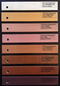 горизонтальные жалюзи деревянные